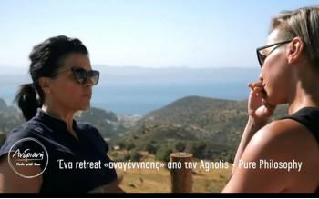 Retreat Ολιστικής Ζωής με την Pure Philosophy στην Κρήτη